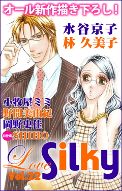 Love Silky Vol.22