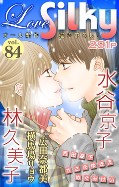 Love Silky Vol.84